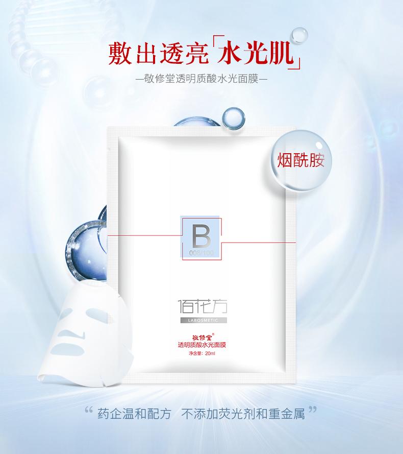 水光面膜-PC端_01.jpg