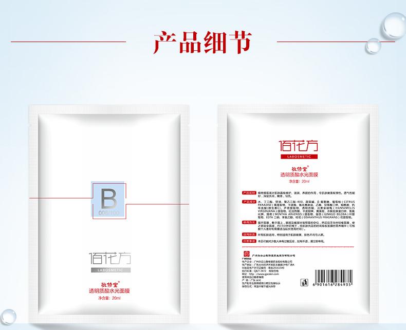 水光面膜-PC端_10.jpg