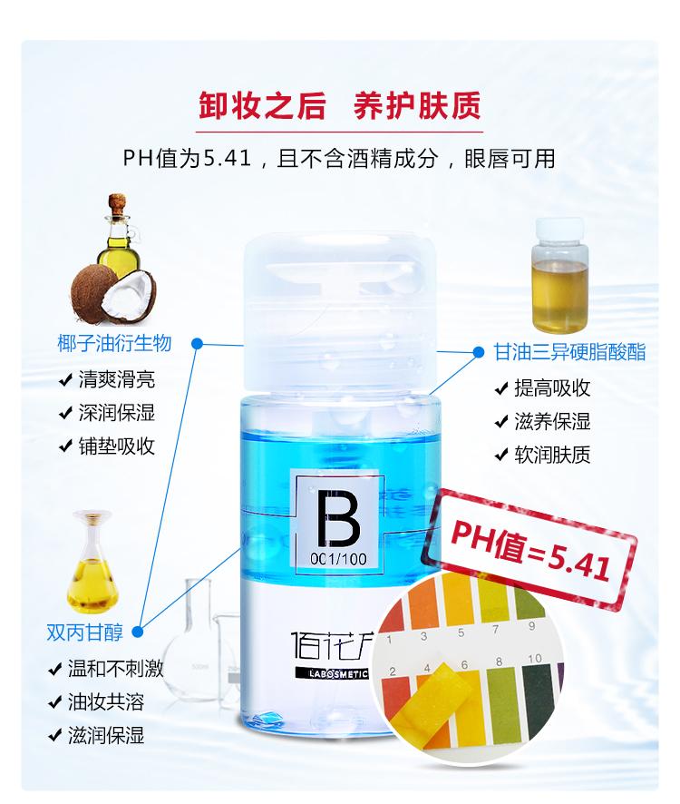 B001净颜修护双层卸妆液-PC_04.jpg