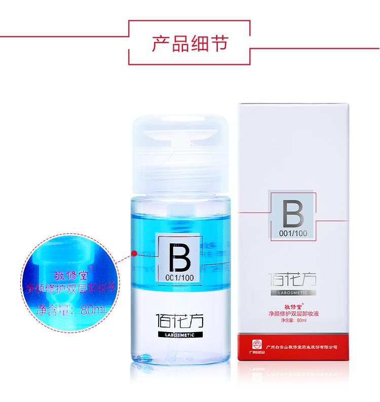 B001净颜修护双层卸妆液-PC_05.jpg