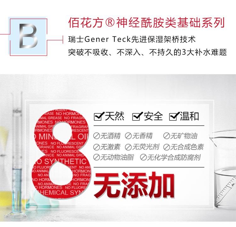 B004神经酰胺水凝修护精华液-PC_02.jpg