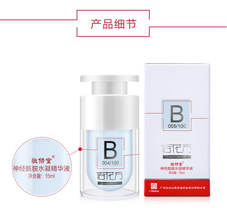 B004神经酰胺水凝修护精华液-PC_09.jpg