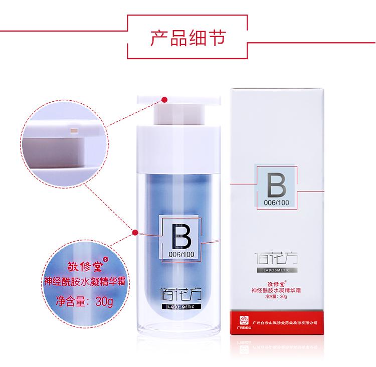 B006神经酰胺水凝精华霜-PC_10.jpg