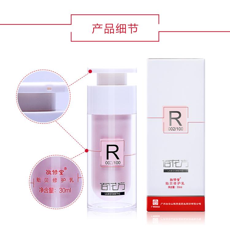 R002贻贝修护乳-PC_11.jpg