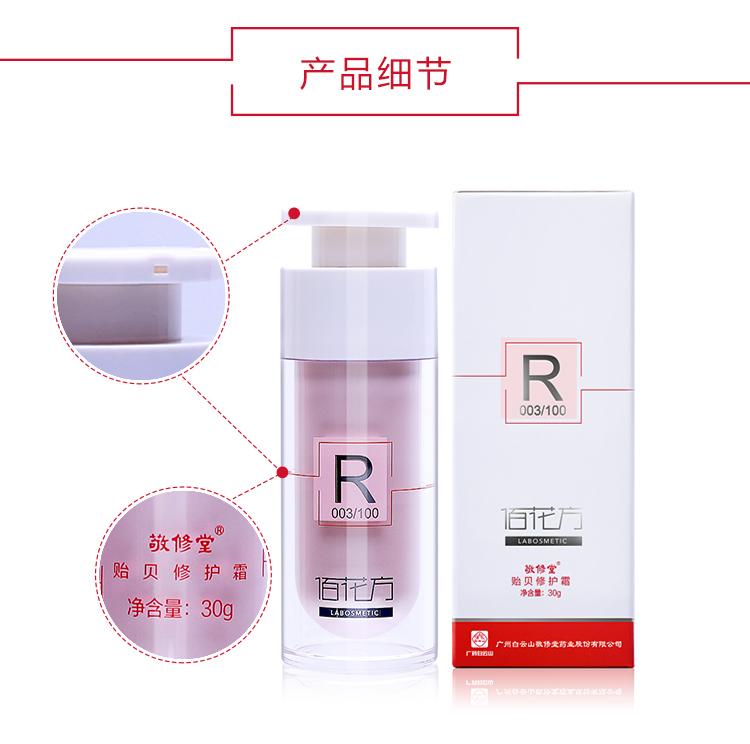 R003贻贝修护霜-PC_15.jpg