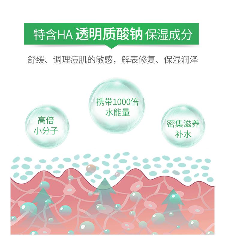 多肽祛痘修印双效组合-PC端_11.jpg