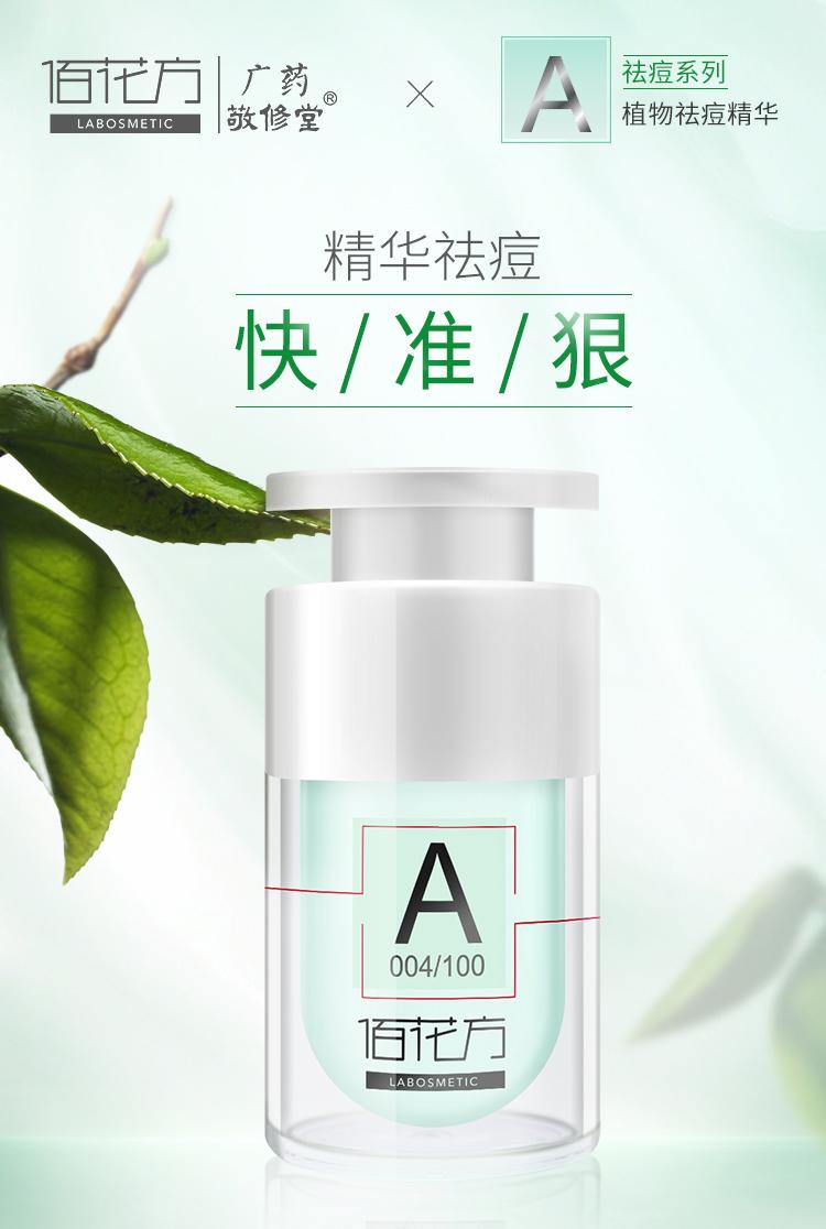 植物祛痘精华PC(1)_01.jpg