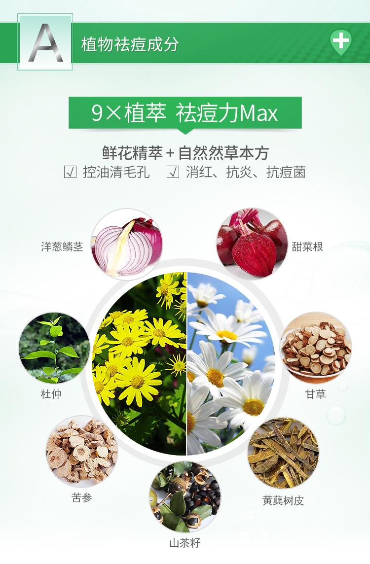 植物祛痘精华PC(1)_07.jpg