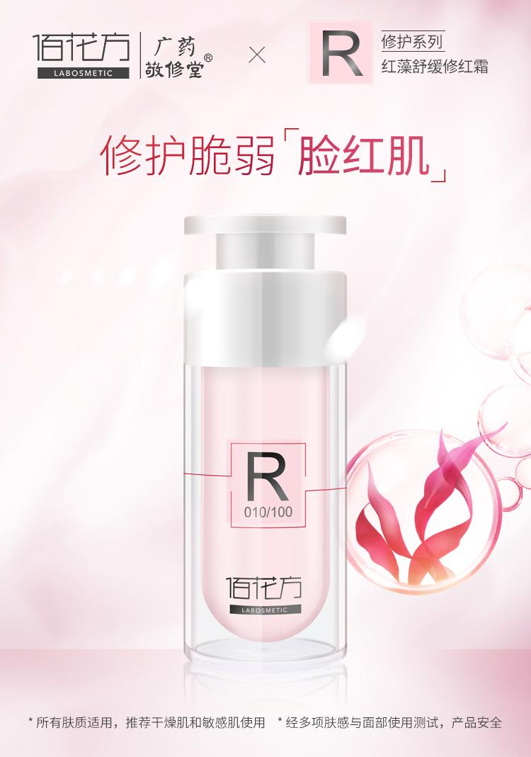 R010红藻舒缓修红霜-PC_01.jpg