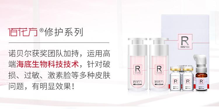R010红藻舒缓修红霜-PC_02.jpg