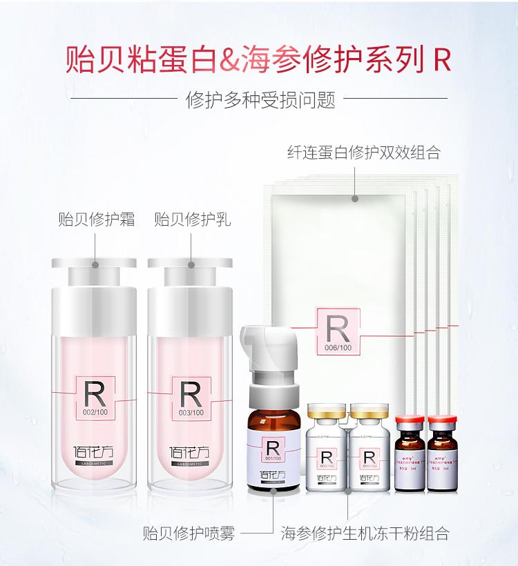R010红藻舒缓修红霜-PC_03.jpg