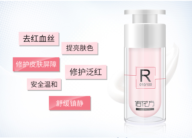 R010红藻舒缓修红霜-PC_05.jpg