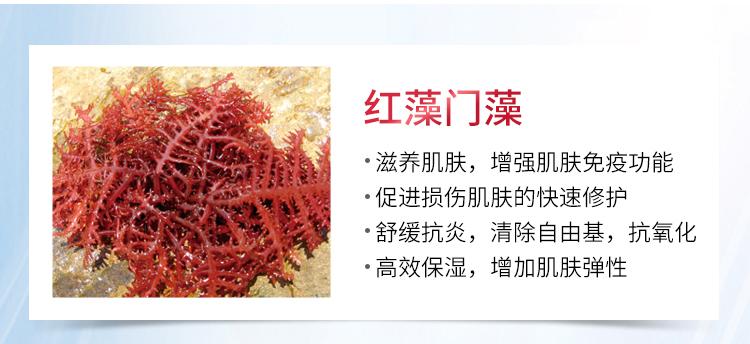 R010红藻舒缓修红霜-PC_08.jpg