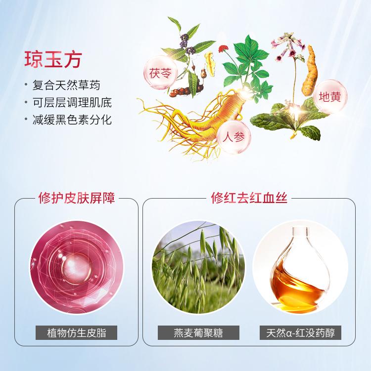 R010红藻舒缓修红霜-PC_09.jpg