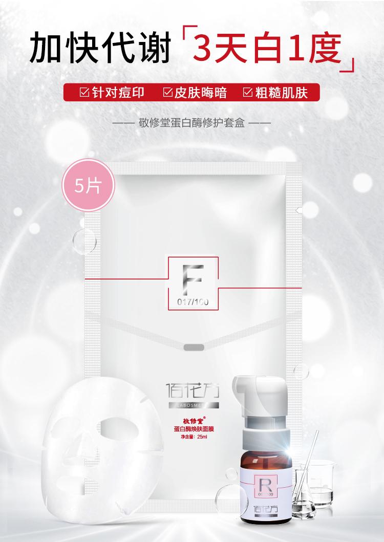 敬修堂蛋白酶修护套盒-PC端750_01.jpg