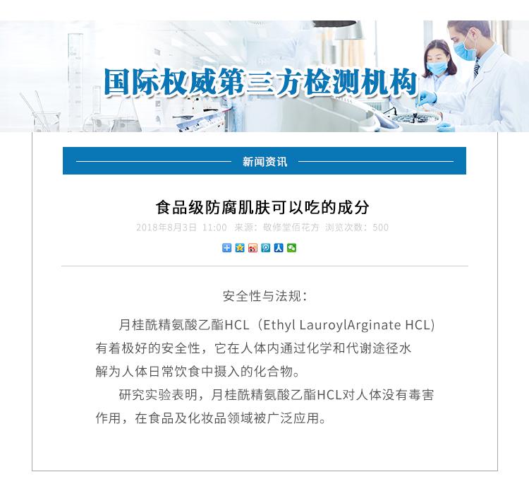 敬修堂蛋白酶修护套盒-PC端750_08.jpg