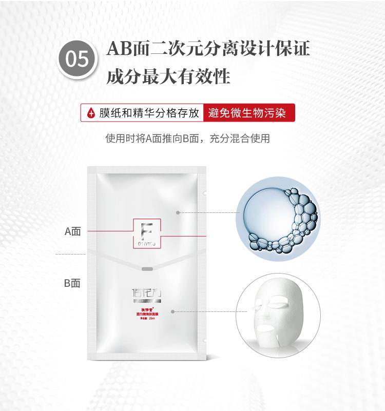 敬修堂蛋白酶修护套盒-PC端750_09.jpg