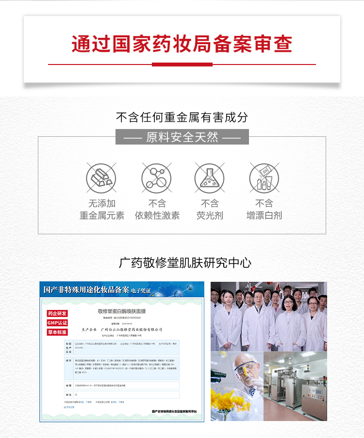敬修堂蛋白酶修护套盒-PC端750_12.jpg