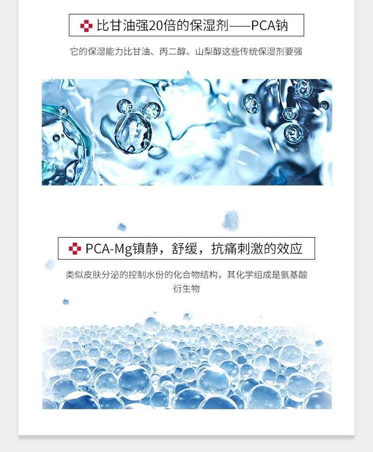敬修堂舒缓修护面膜产品页750pc端_06.jpg