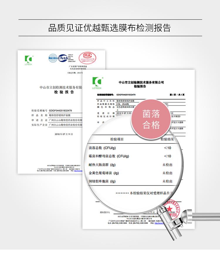 敬修堂舒缓修护面膜产品页750pc端_09.jpg