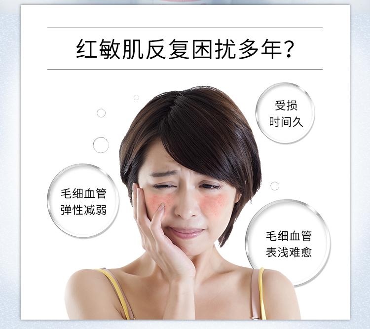 2018敬修堂寡肽红颜修护乳霜750-PC端_02.jpg