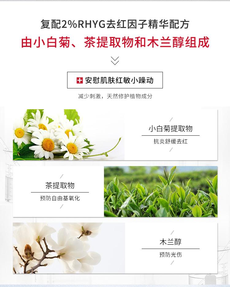 2018敬修堂寡肽红颜修护乳霜750-PC端_05.jpg