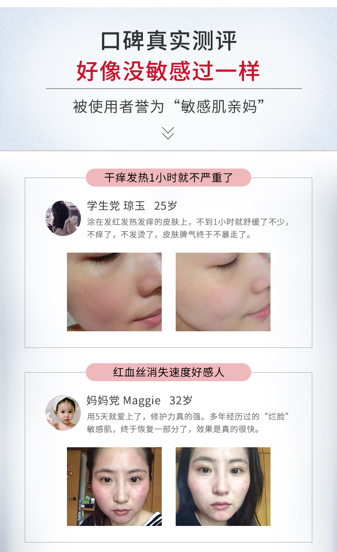 2018敬修堂寡肽红颜修护乳霜750-PC端_07.jpg