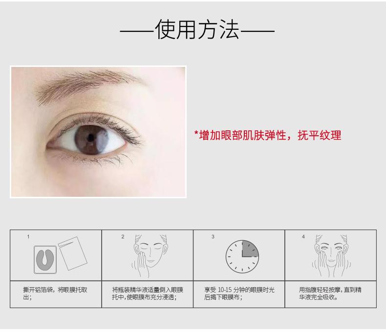 眼贴膜_07.jpg