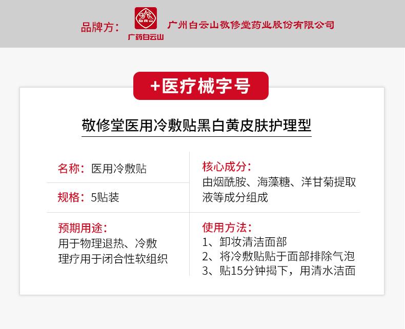 5敬修堂医用冷敷贴黑白黄皮肤护理型_02.jpg