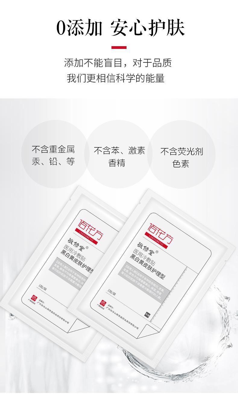 5敬修堂医用冷敷贴黑白黄皮肤护理型_08.jpg