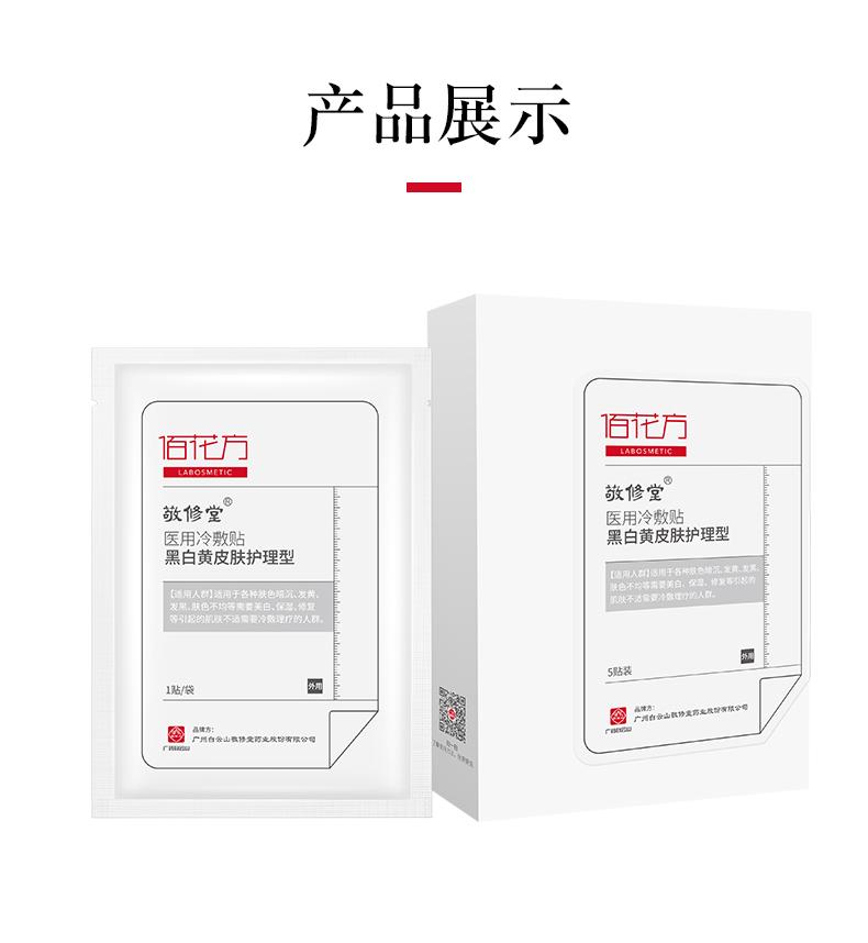 5敬修堂医用冷敷贴黑白黄皮肤护理型_11.jpg