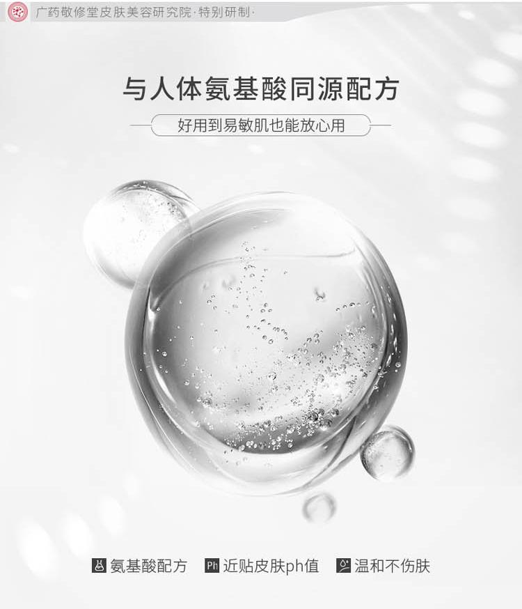 氨基酸洁面乳详情-PC端_04.jpg