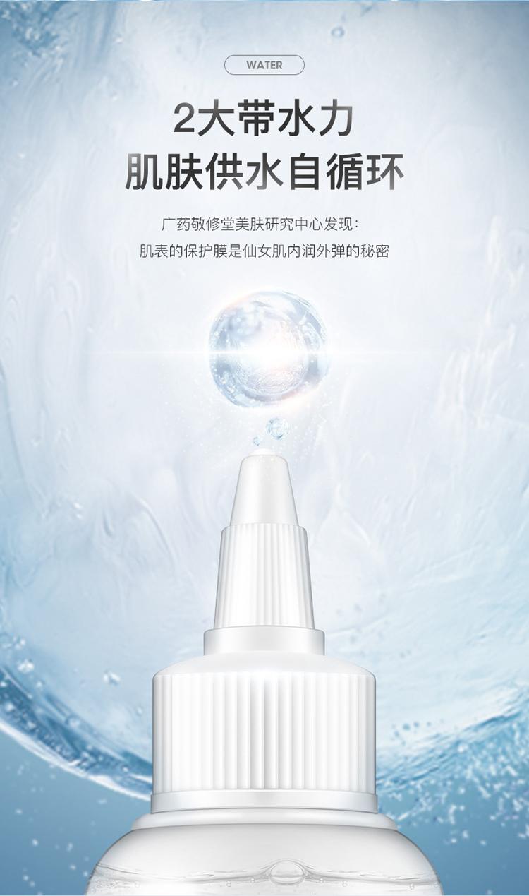 敬修堂神经酰胺修护水-详情页_06.jpg
