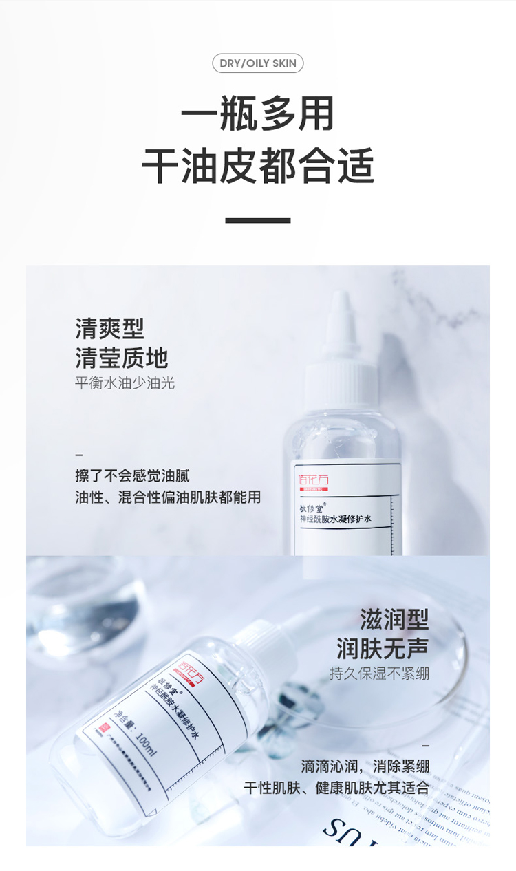 敬修堂神经酰胺修护水-详情页_10.jpg