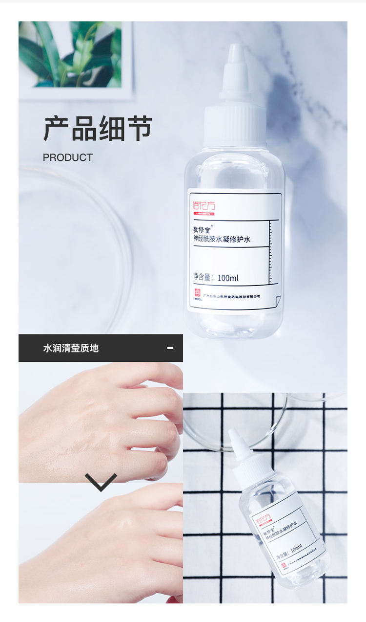 敬修堂神经酰胺修护水-详情页_12.jpg