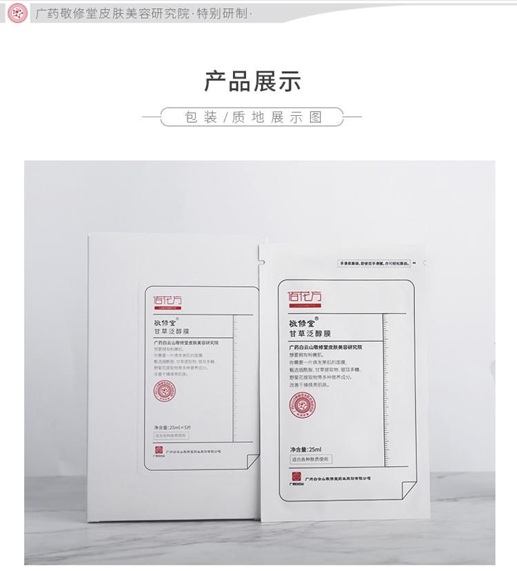 甘草泛醇膜详情-PC端_12.jpg