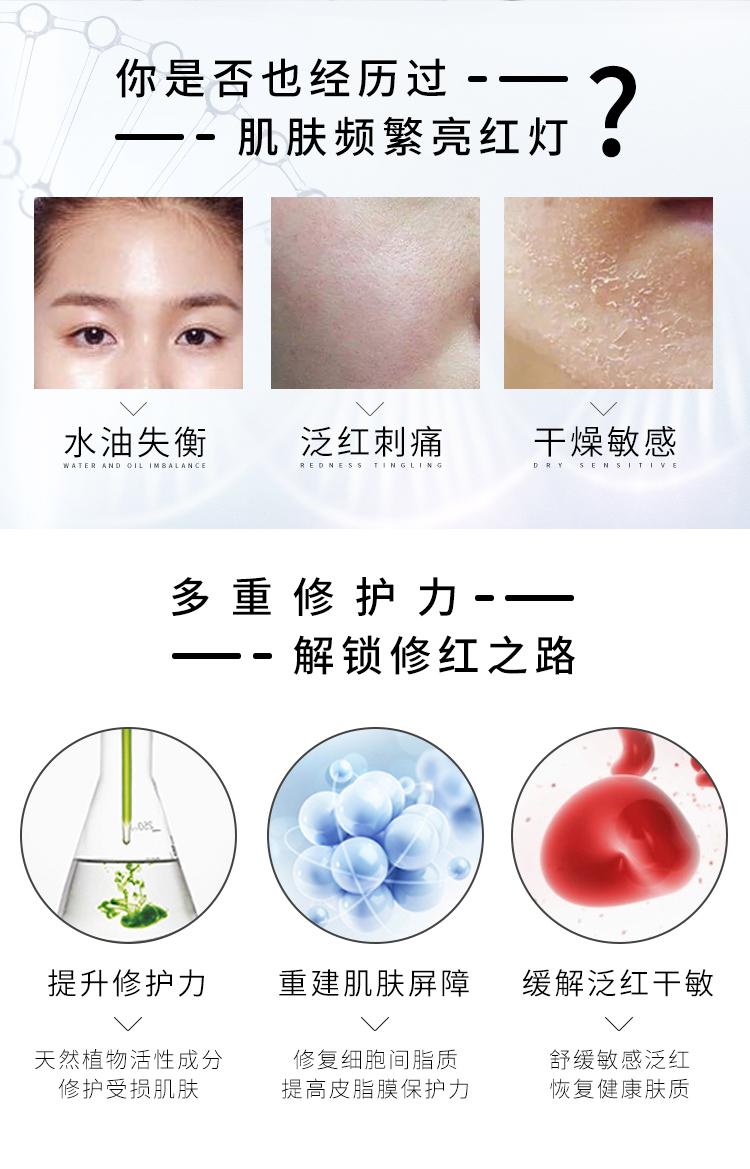 多效修护高敏红血丝套盒产品详情_02.jpg