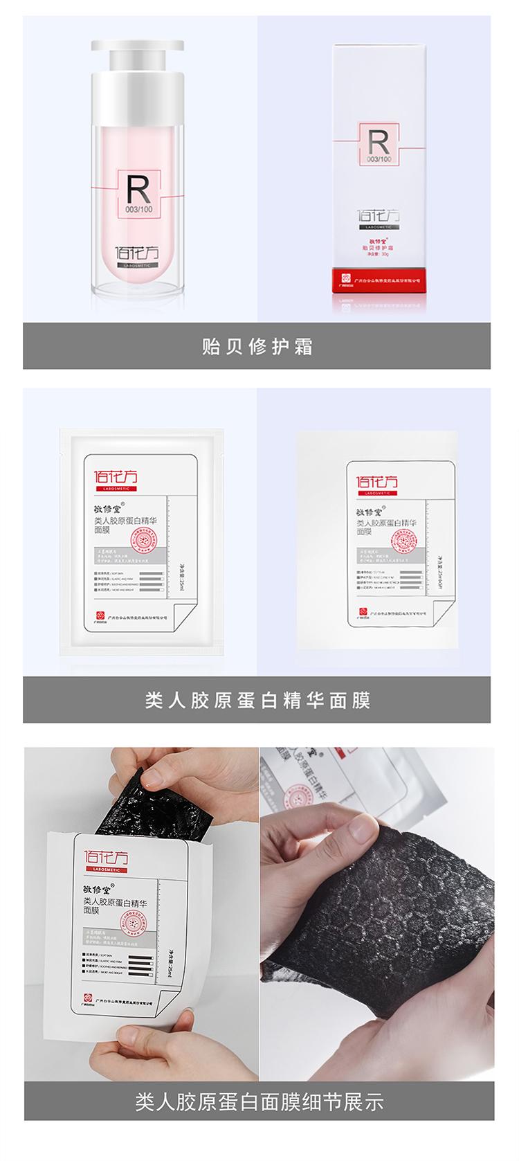 多效修护高敏红血丝套盒产品详情_09.jpg