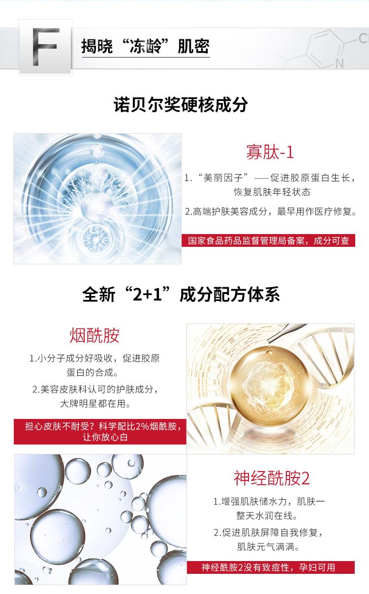 F009透肌渗透精华液-PC端_04.jpg