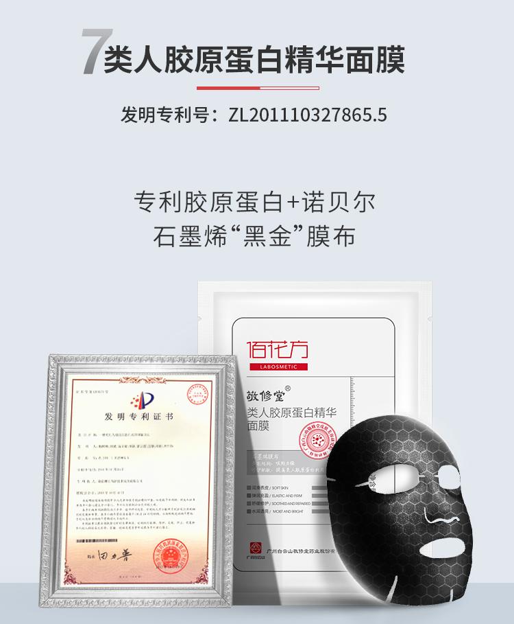 VIP美白嫩肤修护组合(1)_12.jpg