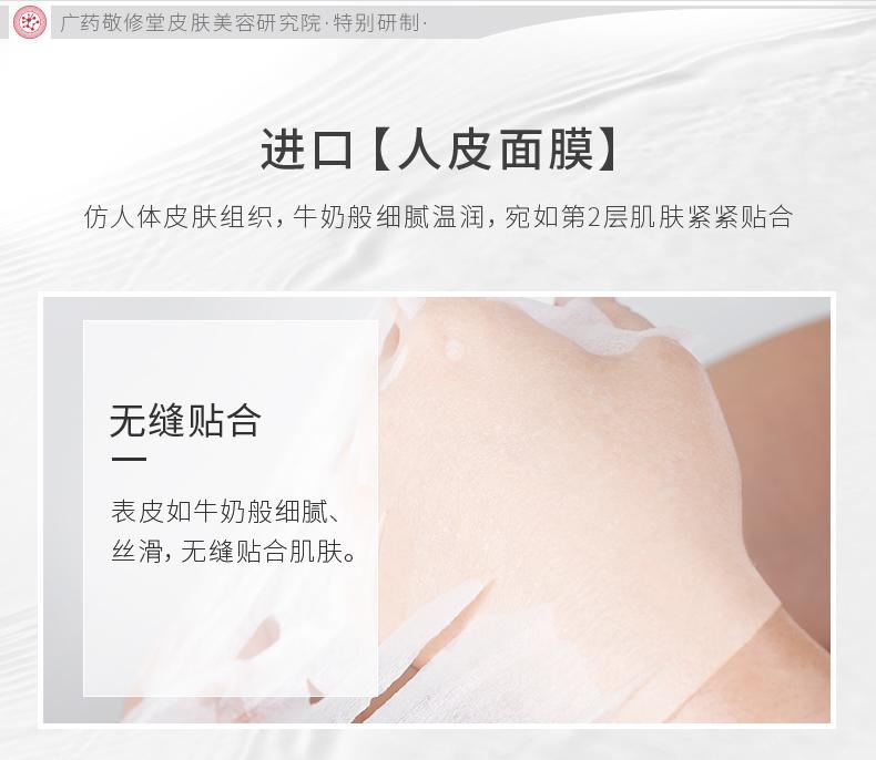 医用冷敷贴斑点皮肤护理型-详情页790_07.jpg