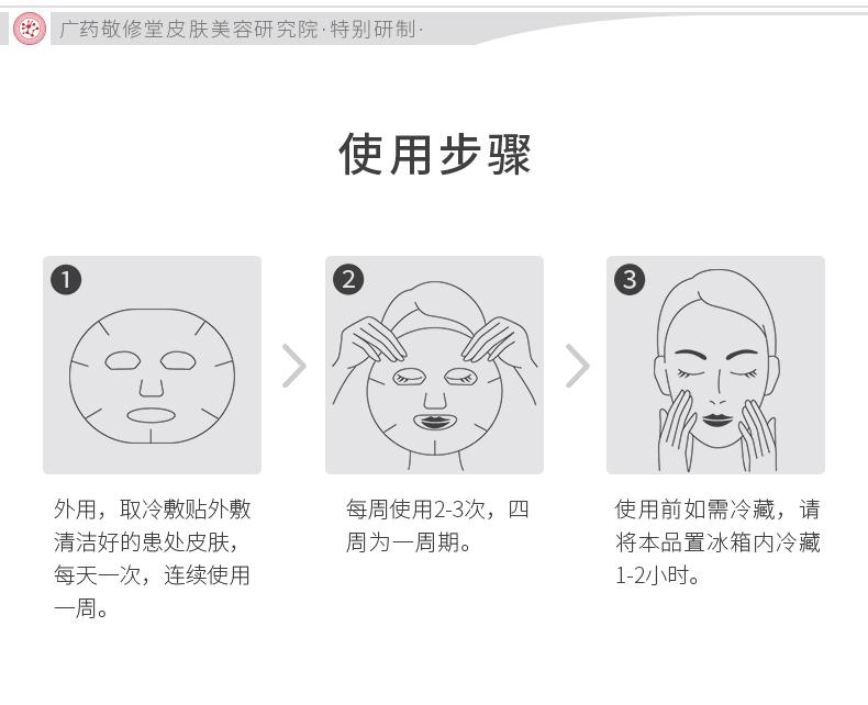 医用冷敷贴斑点皮肤护理型-详情页790_13.jpg