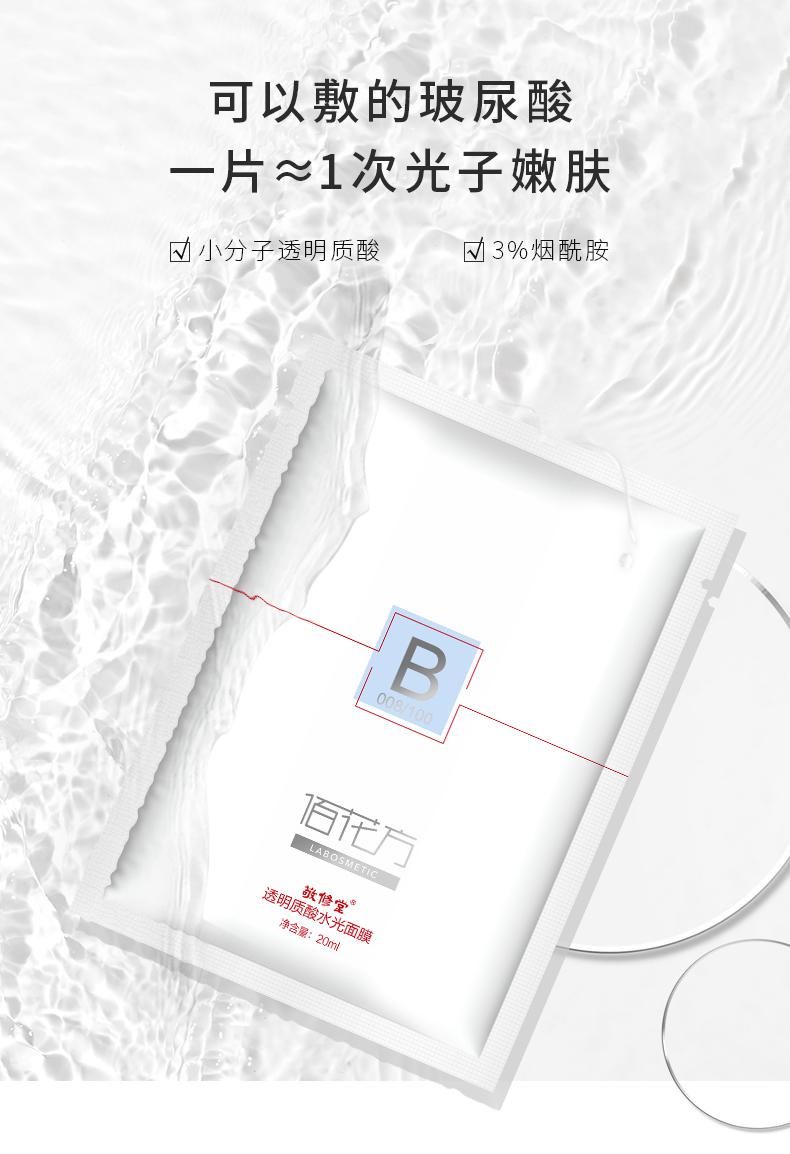 透明质酸水光面膜790_01.jpg