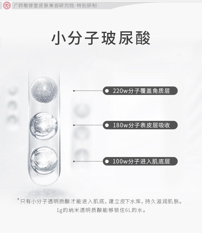 透明质酸水光面膜790_06.jpg