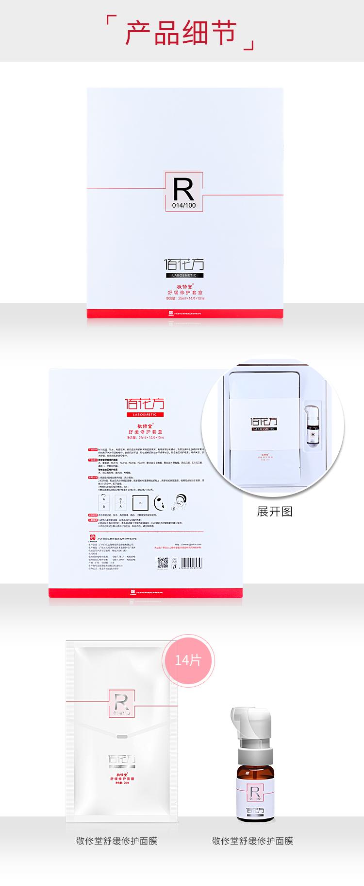敬修堂舒缓修护面膜产品页750pc端_08.jpg