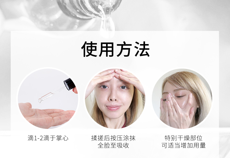 敬修堂角鲨烷修护精华油-750_14.jpg