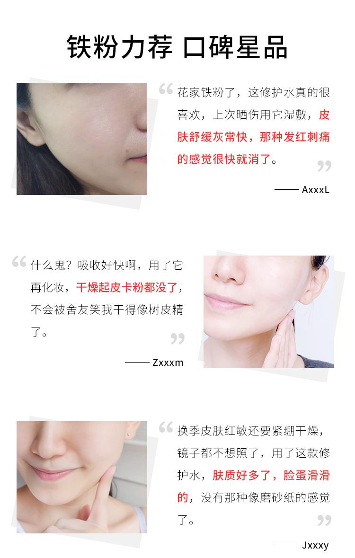 红没药醇修护精华水-750_08.jpg