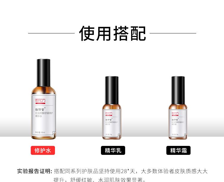 红没药醇修护精华水-750_10.jpg