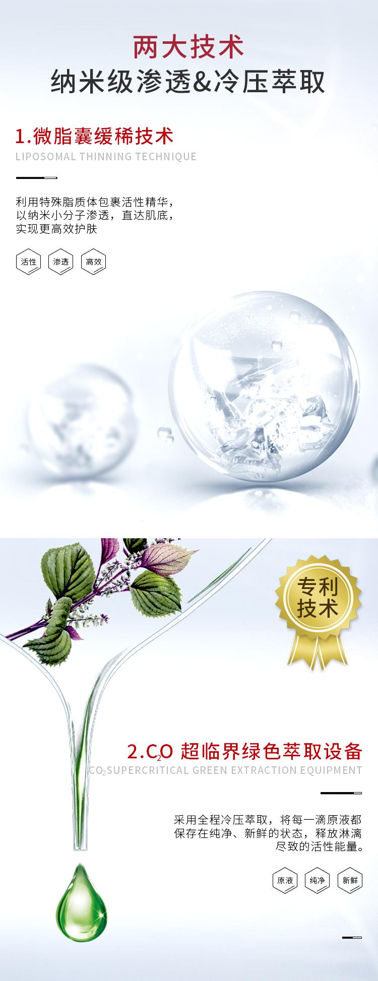 双参紧致修护微肽霜_07.jpg
