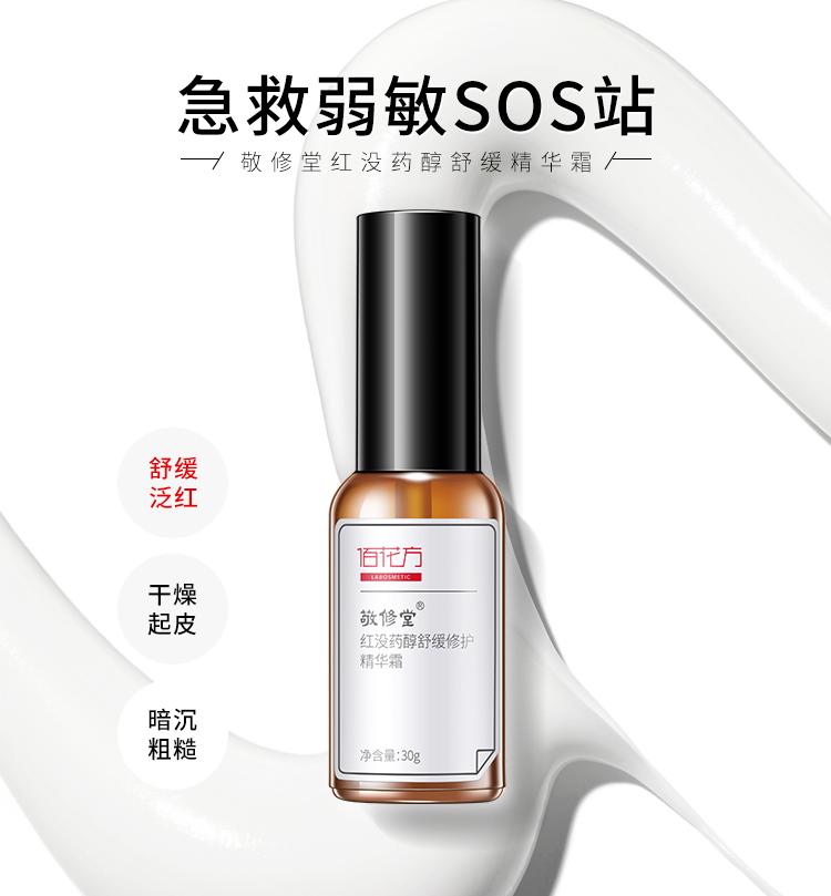 红没药醇舒缓精华霜-750_01.jpg